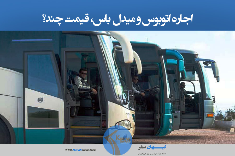 bus rental cost